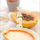 木瓜撞奶,材料很少,制作简单的甜品。第一次拍竖屏,你们喜欢吗?#美食##木籽食语#