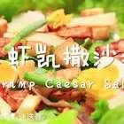 西式经典凯撒沙拉,一招教会你!#美食##我要上热门##i like 美食#