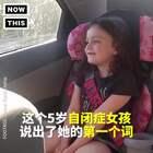 这个5岁自闭症女孩说出了她的第一个词,妈妈瞬间泪奔!