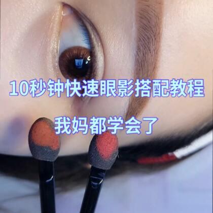 #眼影搭配##葵儿眼影盘##我要上热门#@美拍小助手