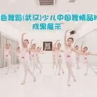 看咱们#宝宝#标准一字马,标准的基本功。后面还有小学员的个人剧目《笛中花》哦,请粉丝们夸奖!!#中国舞##舞蹈#咨询微信:danse818