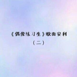 #歌曲安利##偶像练习生歌单#答应你们的(二)来了,还要继续吗?评论告诉我😘!@美拍泽宇学长