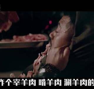 听说看了《暴裂无声》后,再也不想吃羊肉了#电影##暴裂无声##搞笑#