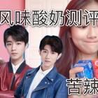 #精选##zuo风味酸奶#苦的像巧克力奶油??辣的像红枣??咸的像爆米花???