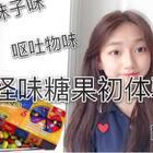 #精选##哈利波特怪味豆#保持微笑???一言难尽……????????