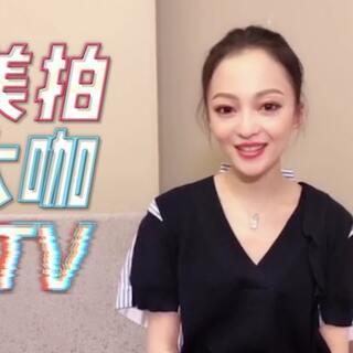 6月11日(明天)下午4.35!@张韶涵 将在美拍#大咖KTV#唱歌给你听啦!一定要来哦!