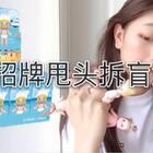 #盲盒##精选#我还是喜欢我的恋火之心????哼哼哼哈哈哈又吃橘子了??赤巨资