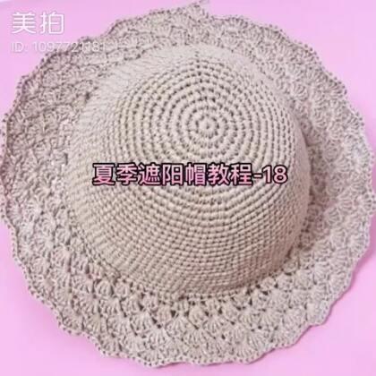 夏季遮阳帽教程-18#手工#