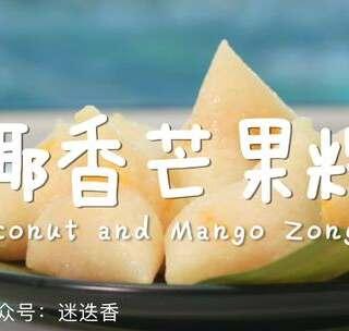 粽子好吃的最高境界,爆红的椰...