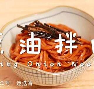 上海最火的一碗葱油面,做法竟...