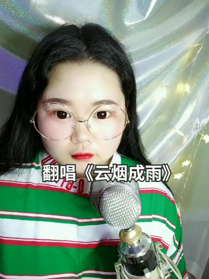 #音乐##云烟成雨##翻唱# 你现在最想见到谁??