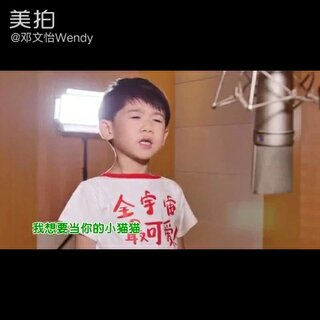 #学猫叫手势舞#M邓文怡Wendy: 有没有发现这是弟弟唱的最开心的一首歌呢?大家有被弟弟的眯眯眼迷住吗?????