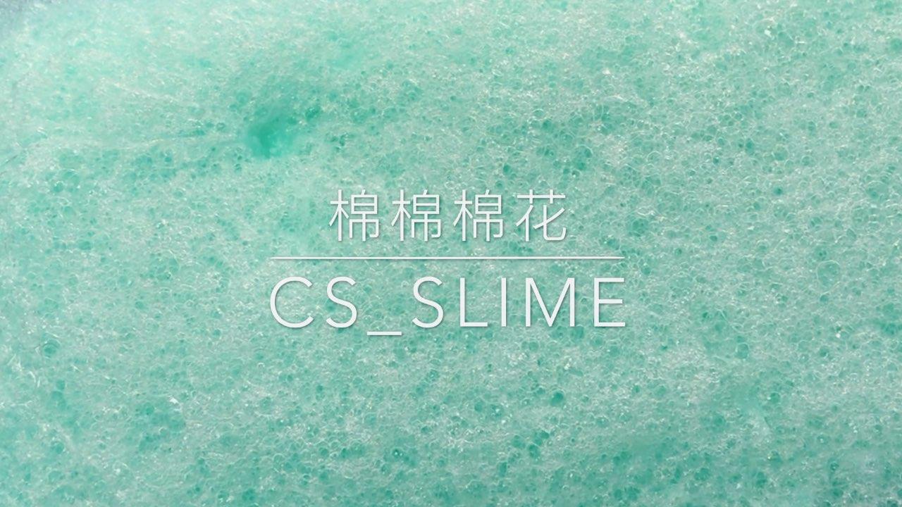 好久没发棉花泥了 #slime##辰叔slime##棉花泥#