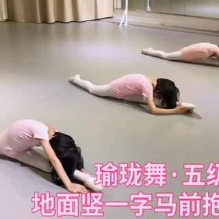 MK喵的美拍:芭蕾舞教材《压腿》,孩子们学习芭