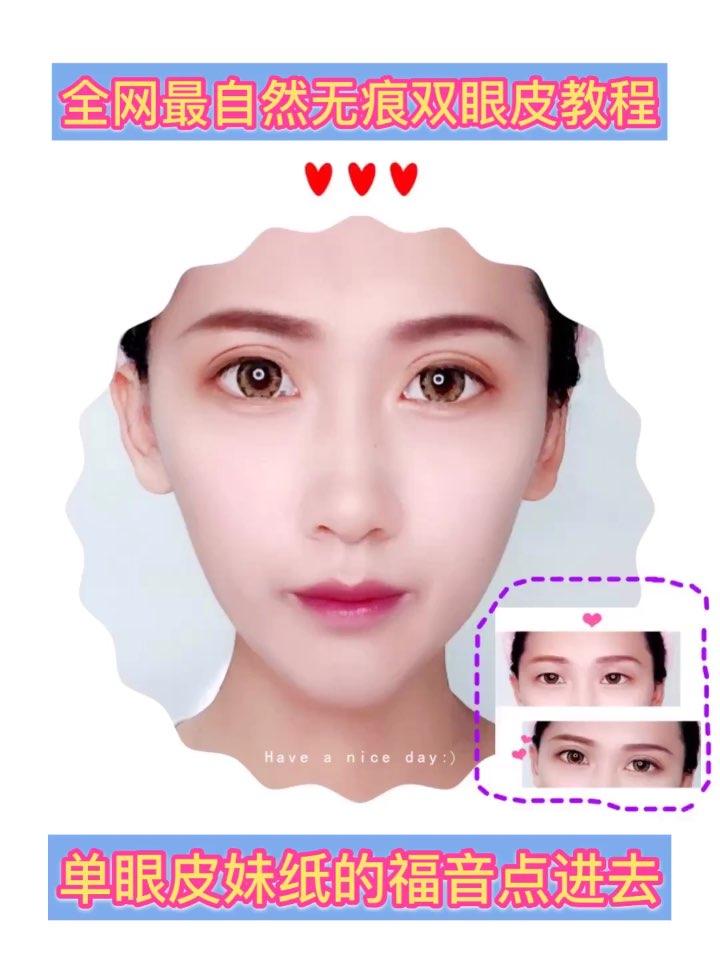 双眼皮定型霜