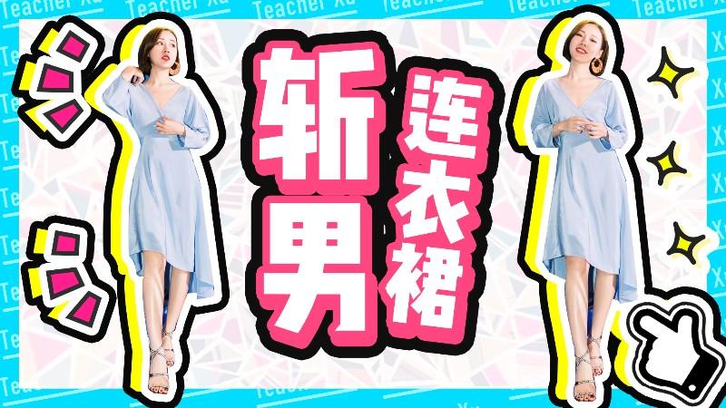 斩男必杀技:连衣裙穿搭! 告诉我你们pick哪一套吧#穿秀#
