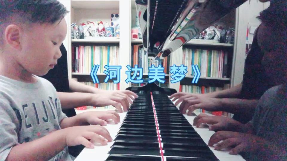 《河边美梦》——Melody Bober #音乐##四手联弹