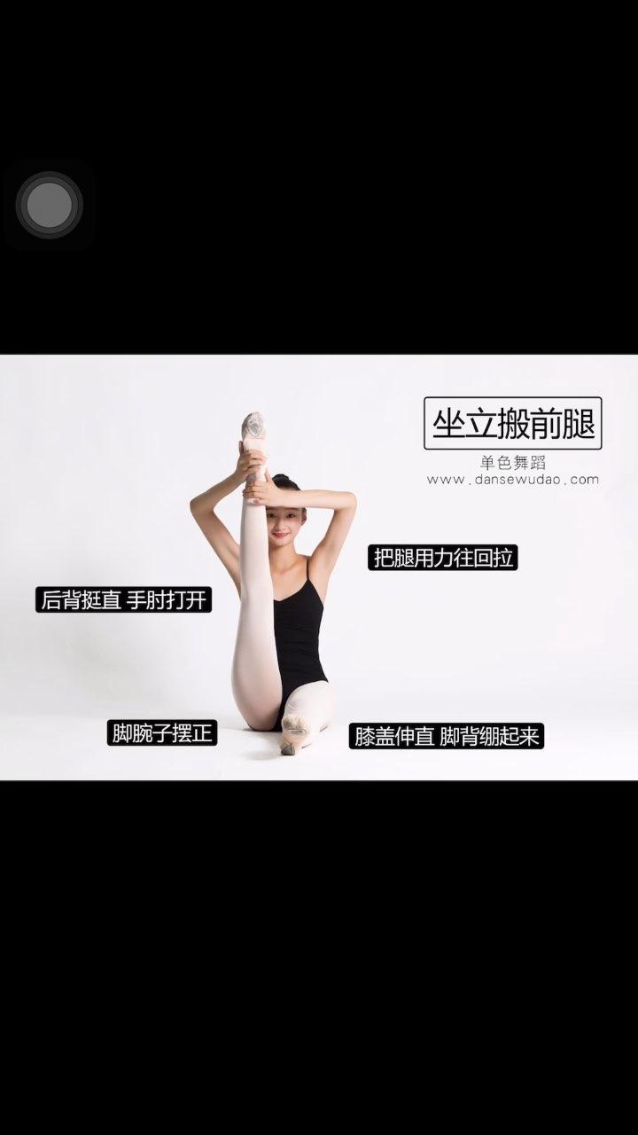超全的中国舞基本功图解,你值得拥有!最后有福利哟!想看全套图 ...