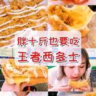 想知道这是在哪里吃的吗?关注我,每周五晚7点揭晓!#密子君##广州密食##吃秀#小预告