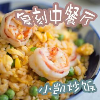 中餐厅菜谱复刻,小凯炒饭同款...