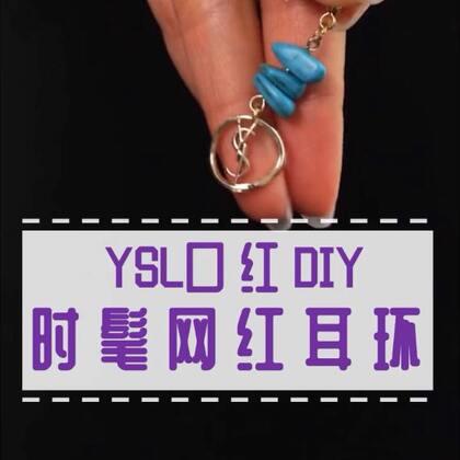 把YSL的口红手工DIY一下也能成网红耳环,是不是很精打细算??? @美拍小助手