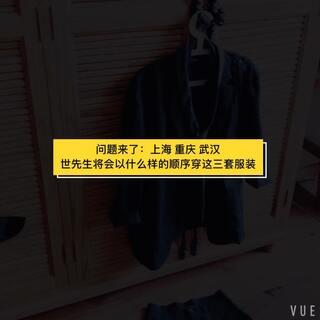 上海 重庆 武汉 世先生专场造型提前曝光
