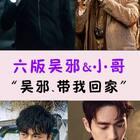 盗墓笔记电影电视剧、沙海、重启,你最爱哪版?(都喜欢!!!)#爱豆##盗墓笔记#