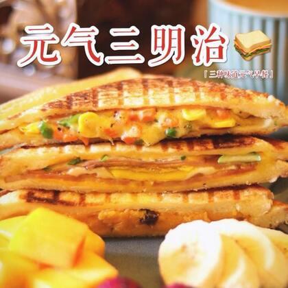 #爱美私房菜#简单又营养均衡的三种味道元气早餐【元气三明治??】好好吃早餐,请善待你的胃,让自己的生活过的更有质感吧??#美食#