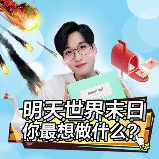 反正再不疯狂就要SHI了,但是约蔡徐坤来看夜光手表可还行?#网不红萌叔joey#