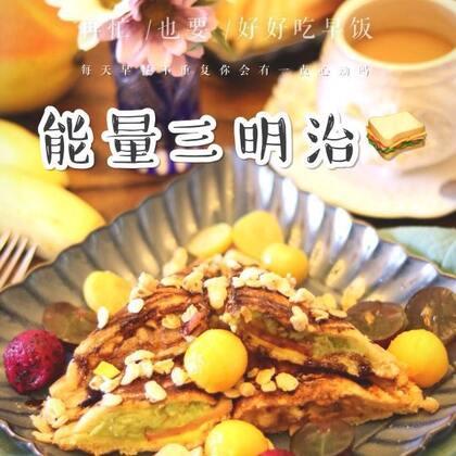 #爱美私房菜#好好吃早餐是一种生活态度,每天早餐不重样,开启美好新一天,两种味道【能量三明治??】满足一上午热量所需呦#美食##早餐#