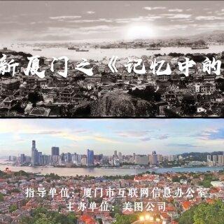 厦门,中国最早的经济特区之一,美图公司总部也坐落在这座美丽的城市。厦门曾经是偏僻的海防小城,在40年改革开放浪潮中,搏浪前行,如今蜕变成高素质、高颜值的现代化、国际化城市。厦门这个经济特区令数百万鹭岛儿女为之振奋、激昂、骄傲。在国庆节到来之际,美图公司祝祖国生日快乐!#至美新厦门#之《记忆中的旅行》。