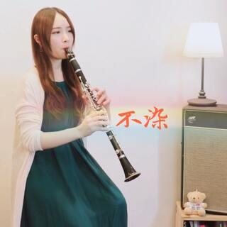 #音乐##不染##香蜜沉沉烬如霜#