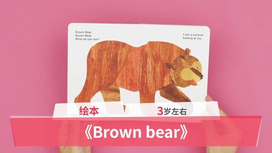 3岁左右绘本:《Brown Bear》。宝宝的第一本英文绘本选什么?简单词汇、重复音律,带着宝宝一起唱起来,感受语言的韵律,学习英文发音。#宝宝##育儿##早教#@美拍小助手 关注贝贝粒,让育儿充满欢笑。