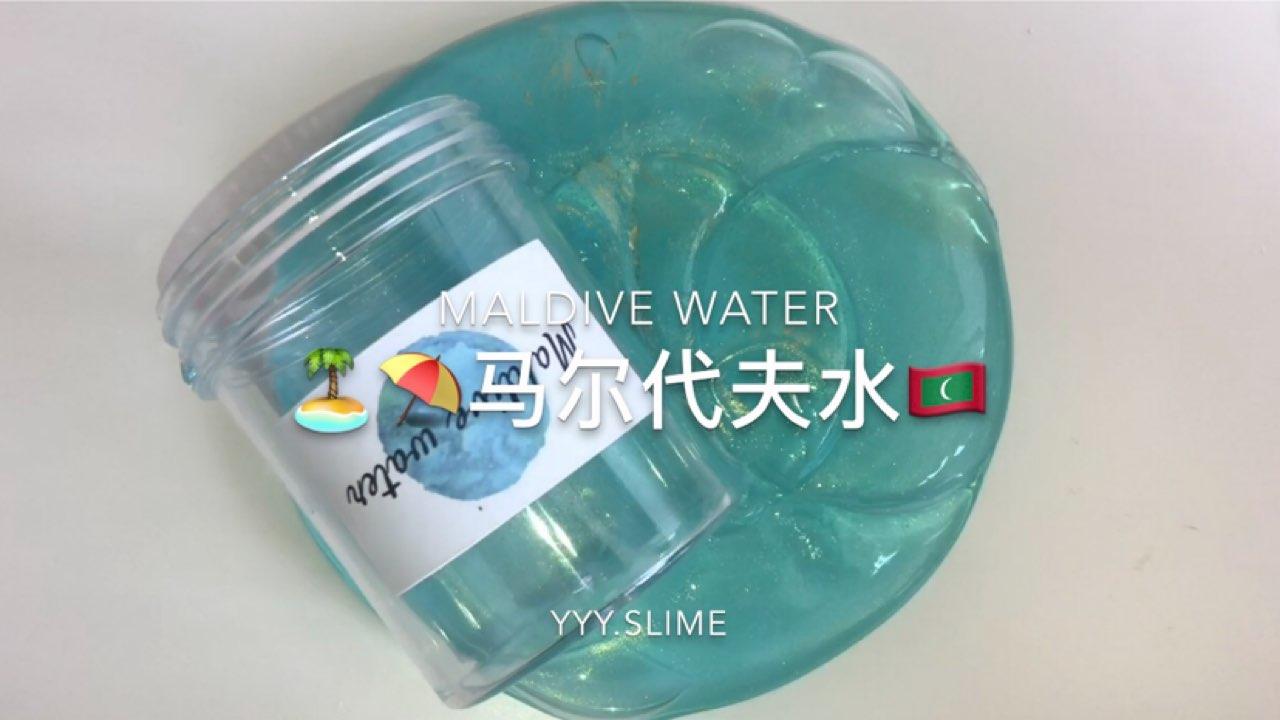 蓝色是忧郁的 海水是治愈的 希望你没有烦恼 希望你拥抱自然 @Wskkkiii- @芒姑娘 @CarolineZu @SKY.SLIME.HK #手工##史莱姆#