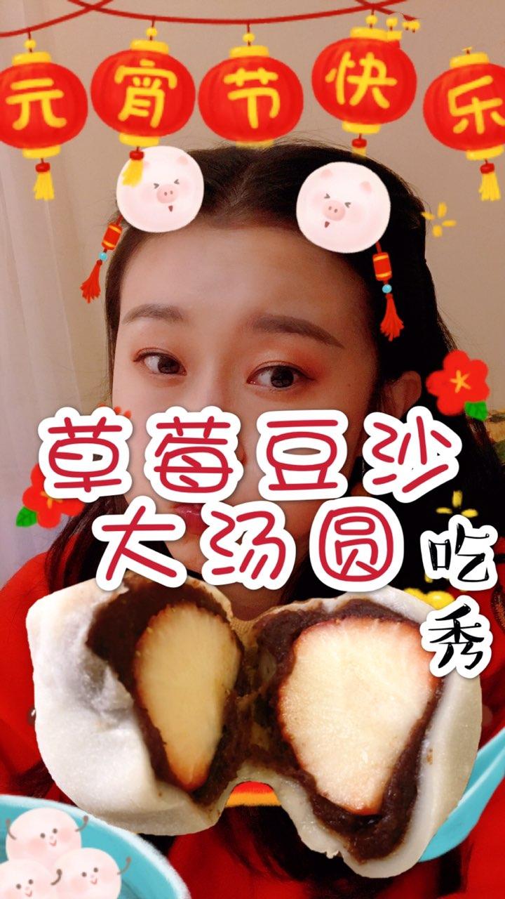 个人觉得草莓大福就是草莓豆沙干汤圆哈哈哈!大大的吃起来好过瘾!原谅我视频发晚了,㊗️大家元宵节快乐🏮🏮🏮!#今天吃什么##吃秀##元宵节快乐#