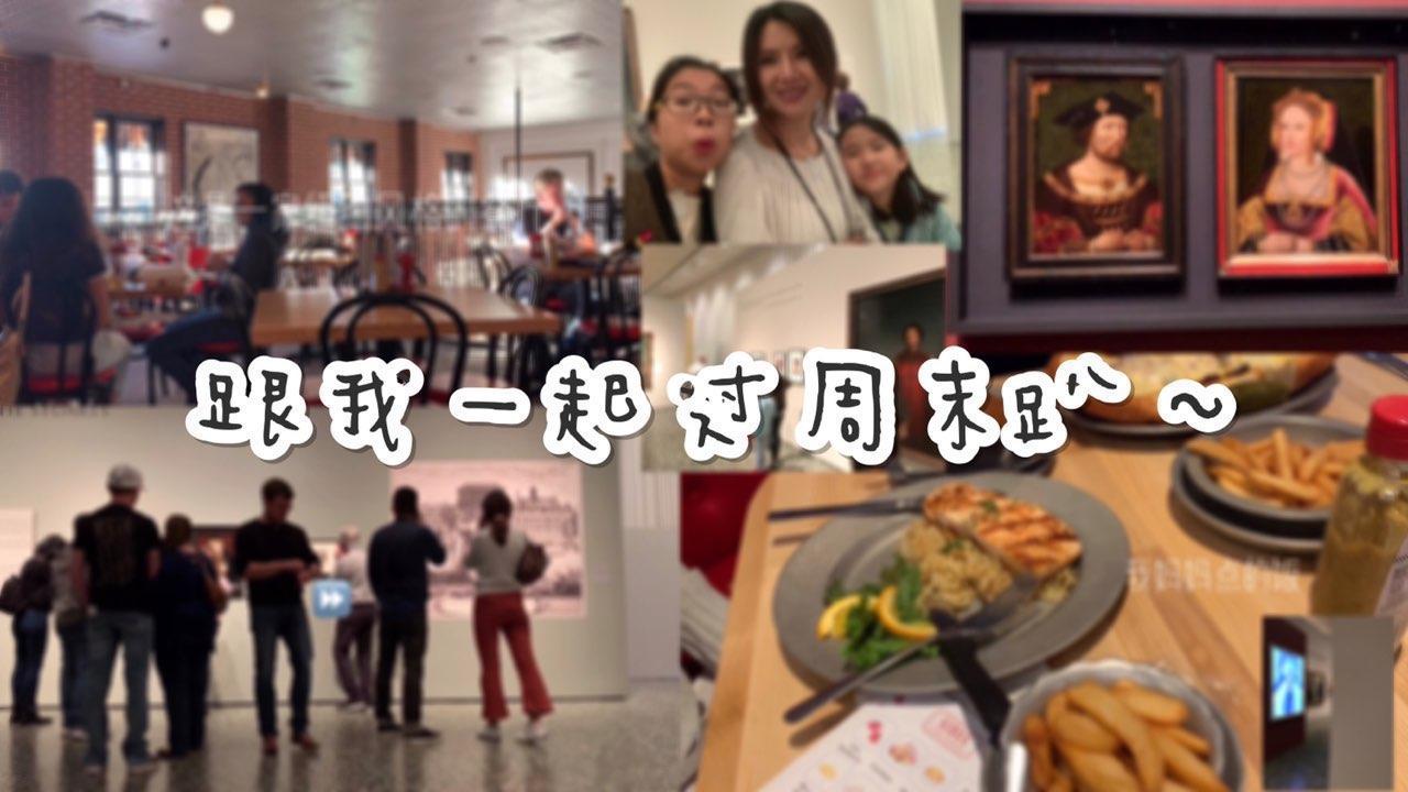 #美食##日常#点赞评论+关注我 抽一位宝贝送5元红包🥰 1/5 一个特别安静的日常🔖1月初去博物馆拍的 正好赶上英国皇室照片的展 晚餐我点的汉堡 里面的牛肉有半磅 视频里打错了 我全都吃完惹!#美拍vlog达人来报道#@bb炸莹 @W.eiLin2˙Ꙫ˙ @ʚ阿咕•ﻌ• @Lliqueur甜酒. @奶糖不可爱.