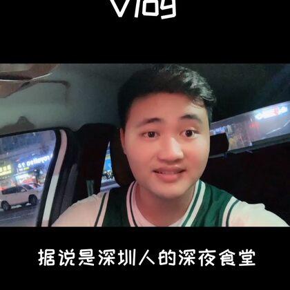 深圳人的深夜食堂,凌晨土豪开豪车过来打卡