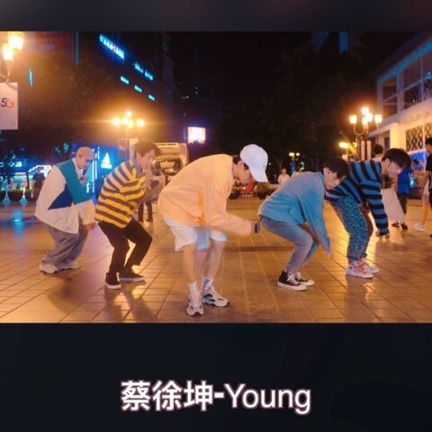 【不齊舞團美拍】蔡徐坤彈簧舞翻跳,這個速度可還...