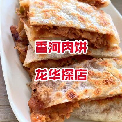 心心念念的香河肉饼,终于种草啦#深圳探店#店名:香河肉饼,人均15左右