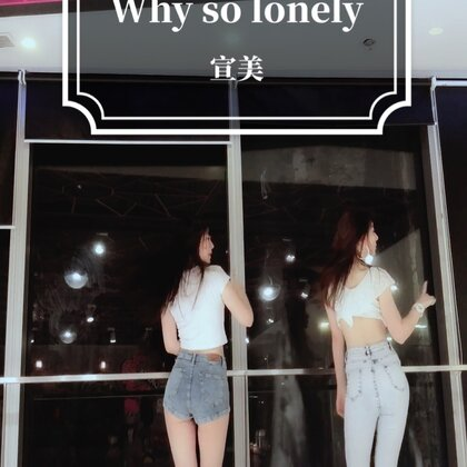 #why so lonely##我要上热门@美拍小助手#