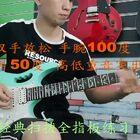 全指板覆蓋掃撥練習 掃撥必學#掃撥##搖滾電吉他教學##吉他教學#
