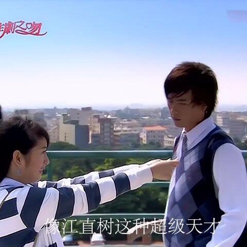【爱剪辑的小菇凉美拍】恶作剧之吻(第一季)第一集:湘...