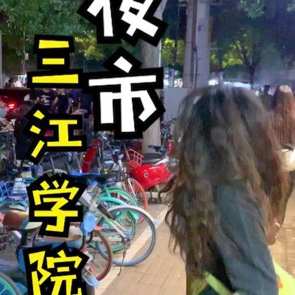 今天终于来三江学院的夜市啦~#跟着美拍吃喝玩乐#