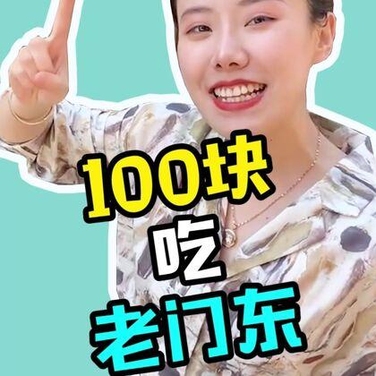 囡囡带你们100块吃老门东!#跟着美拍吃喝玩乐#
