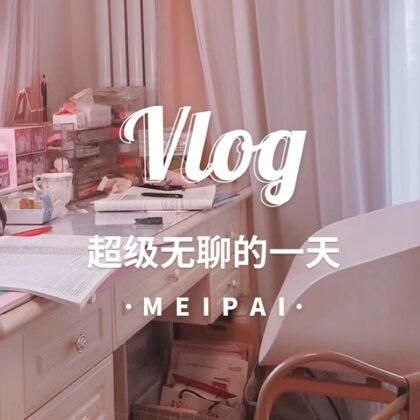 #我的獨居日常##vlog##我要上熱門@美拍小助手#真的挺無聊的 但既然拍了就編出來吧