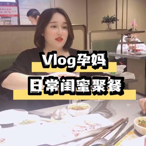 【小萍萍Sherry美拍】#vlog#每次我回苏州闺蜜轮着请客...