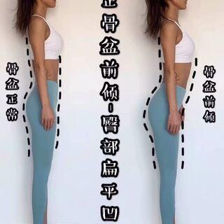 骨盆前傾 -改善臀部下垂,凹陷 與上個骨盆前傾腰腹部的練習結合訓練,可以完整的改善骨盆前傾。 還有一起拉伸與松解教程#骨盆前傾#