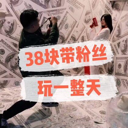 #深圳吃货玩乐##星空梦幻5D科技馆#花了38块带粉丝玩一整天,哈哈哈