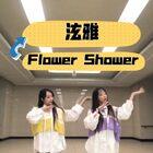 只要你也喜歡#泫雅#那我們就是好姐妹#Flower Shower##舞蹈#@美拍小助手