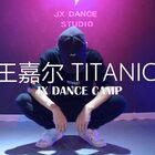 #舞蹈##王嘉爾##TITANIC#  王嘉爾TITANIC       寒假訓練營報名中  vx咨詢 317200773